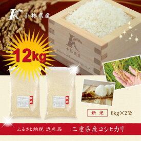 【ふるさと納税】I37令和元年三重県産コシヒカリ6kg×2袋(12kg)