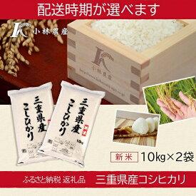 【ふるさと納税】D-16令和元年三重県産コシヒカリ20kg(10kg×2袋)