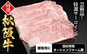 【ふるさと納税】SS01 松阪牛特選サーロインステーキ 1kg(5枚入)
