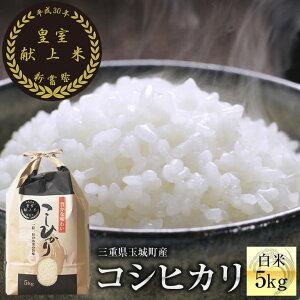 【ふるさと納税】米 新米 令和3年 三重県産 コシヒカリ 5kg 新嘗祭皇室献上米農家