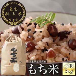 【ふるさと納税】令和3年産米 三重県産もち米5kg 新嘗祭皇室献上米農家