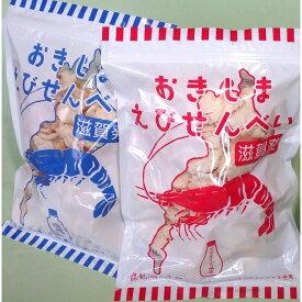 【ふるさと納税】おきしまえびせんべい6袋セット(塩味3袋・マヨネーズ風味3袋)