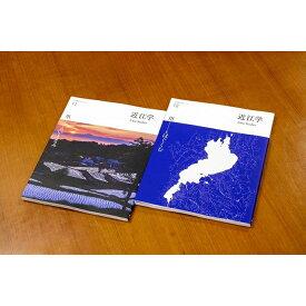 【ふるさと納税】近江文化を美しく語る 文化誌『近江学』 第11号 & 第12号 2巻セット
