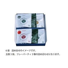 【ふるさと納税】Shigachaティーバッグアラカルト6袋入 (Premium玉露3袋&フレーバーティー3種)