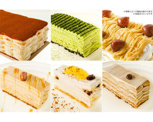 【ふるさと納税】Q006 ミルクレープ6ホールセット / ティラミル 洋菓子 ケーキ