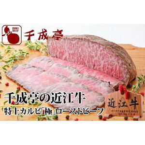 【ふるさと納税】近江牛ローストビーフ『特上かるび』極(きわみ)500gブロック
