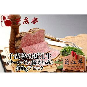 【ふるさと納税】近江牛ローストビーフ『サーロイン』極(きわみ)500gブロック
