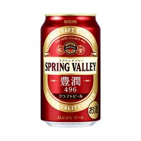 【ふるさと納税】【キリン】スプリングバレー(SPRING VALLEY) 豊潤 496