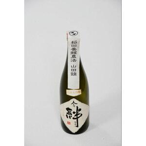 【ふるさと納税】無農薬栽培の山田錦で醸し人々の絆 純米大吟醸720ml