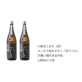 【ふるさと納税】小野庄こまち(15度)1,800ml×2本