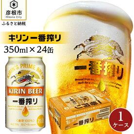 【ふるさと納税】キリン 一番搾り(350ml 24缶1ケース)