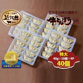 【ふるさと納税】近江牛の肉大盛餃子【包王 牛とんぽう40】