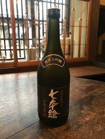 【ふるさと納税】清酒七本鎗純米大吟醸山田錦720ml
