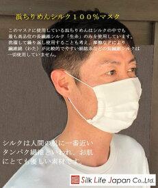 【ふるさと納税】【浜ちりめん】シルク100%マスク無漂白シルク