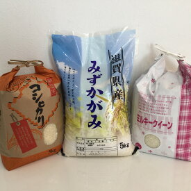 【ふるさと納税】滋賀県産 環境こだわり米みずかがみ5kg 特別栽培米コシヒカリ5kg 環境こだわり米ミルキークイーン5kgセット (合計15kg)※着日指定はできません。