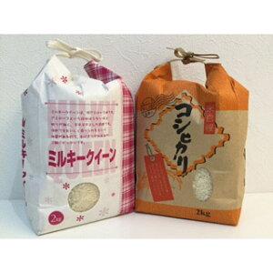 【ふるさと納税】滋賀県産  特別栽培米コシヒカリ2kg 環境こだわり米ミルキークイーン2kgセット (合計4kg)※着日指定はできません。