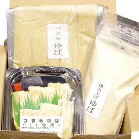 【ふるさと納税】こだわりゆばセット 滋賀県産大豆(オオツル)使用 つまみゆば※着日指定はできません。