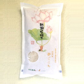 【ふるさと納税】無農薬有機肥料栽培 長寿米シリーズ 夢ごこち 2kg※着日指定はできません。