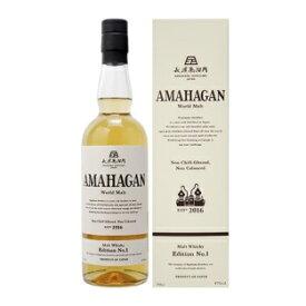 【ふるさと納税】長濱蒸溜所 AMAHAGAN World Malt Edition No.1 700ml