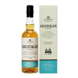 【ふるさと納税】長濱蒸溜所 AMAHAGAN World Malt Edition No.3 700ml