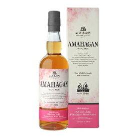 【ふるさと納税】長濱蒸溜所 AMAHAGAN World Malt Edition 山桜 700ml