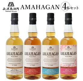 【ふるさと納税】長濱蒸溜所 AMAHAGAN World Malt 700ml × 4本セット