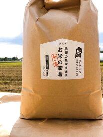 """【ふるさと納税】プチプチ食感!自然栽培""""ミルキークイーン""""5K玄米"""