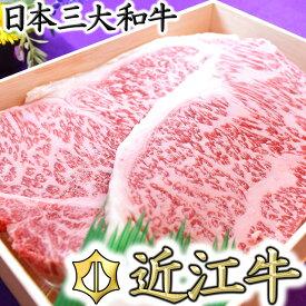 【ふるさと納税】極上近江牛サーロインステーキ【400g(200g×2枚)】
