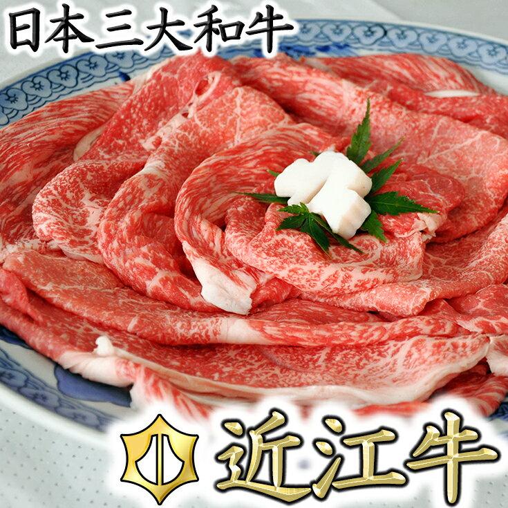 【ふるさと納税】厳選 近江牛 すき焼き・しゃぶしゃぶ 500g