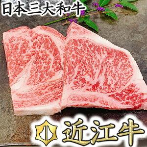 【ふるさと納税】【4等級以上】厳選 近江牛 リブロースステーキ 【500g(250g × 2枚)】