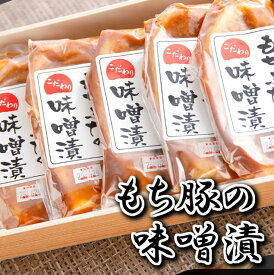 【ふるさと納税】もち豚ロースのみそ漬(1枚味噌込み140g×5枚入り)人気