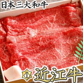 【ふるさと納税】近江牛スキシャブ用【500g】折箱入り