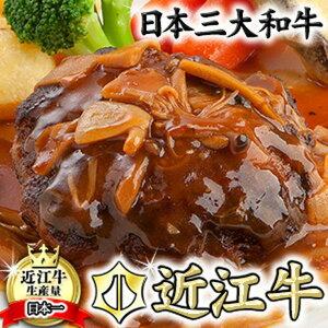 【ふるさと納税】【牛肉】近江牛ハンバーグ【16ヶ(120g×16ヶ)】(デミグラスソース入り)【牛】【小分け】【16個】