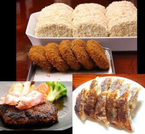 【ふるさと納税】近江牛お惣菜セット(コロッケ、ミンチカツ、ハンバーグ、餃子)