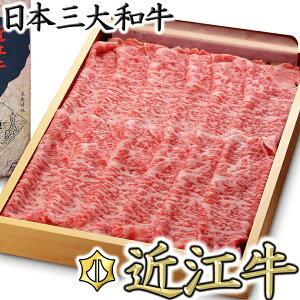 【ふるさと納税】近江牛しゃぶしゃぶ用【450g】
