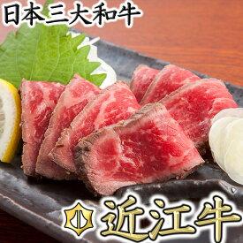 【ふるさと納税】近江牛タタキ【約200g】