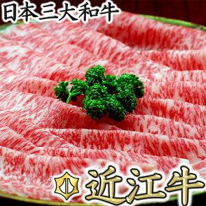 【ふるさと納税】近江牛すきやき用【450g】