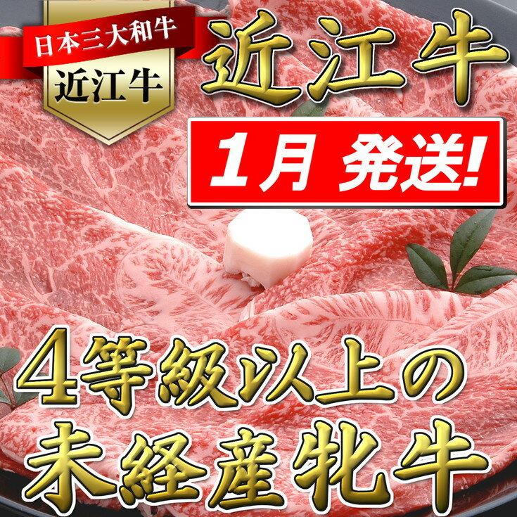 【ふるさと納税】【4等級以上の未経産牝牛限定】近江牛カタ・バラすき焼き