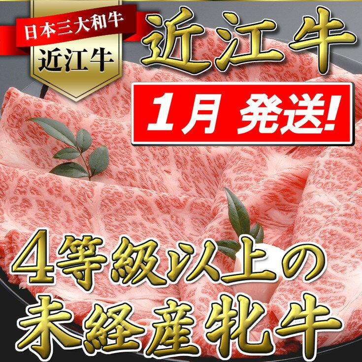 【ふるさと納税】【4等級以上の未経産牝牛限定】近江牛肩ロースすき焼き 1kg