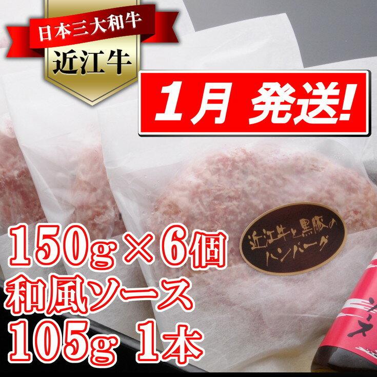 【ふるさと納税】【溢れる肉汁で大人気!】近江牛と黒豚のハンバーグ