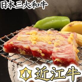 【ふるさと納税】【徳川家献上品】一度は食べたい 近江牛味噌漬け【550g】