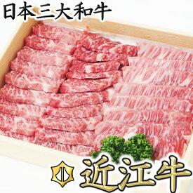 【ふるさと納税】【近江牛 毛利志満】近江牛 鉄板焼・焼肉用【400g】
