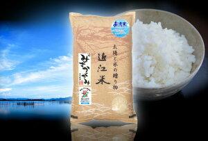 【ふるさと納税】【令和元年産】環境こだわり栽培米みずかがみ無洗米10kg×1