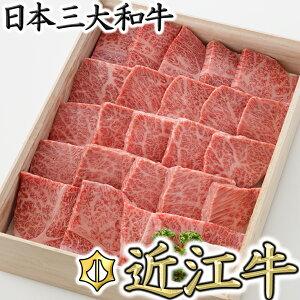 【ふるさと納税】近江牛 特選焼肉 (厚切り)【900g】