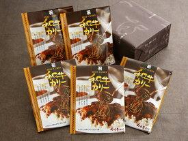 【ふるさと納税】カネ吉山本 和牛カリー 5個箱入【1.1kg(220g×5個)】