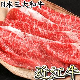 【ふるさと納税】【カネ吉山本】近江牛 すきやき用 【500g】
