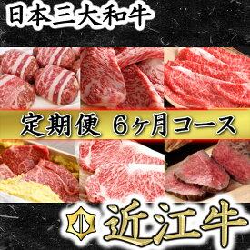 【ふるさと納税】【カネ吉山本】近江牛 おいしさ毎月便(全6回定期便)
