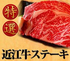 【ふるさと納税】厳選 近江牛肉 リブロースステーキ 250g × 2 【牛肉 ランキング 極上 ブランド 牛肉 旨み たっぷり 送料無料 ポイント制もあり 】