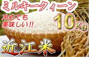 【平成30年度産】近江米ミルキークィーン白米10