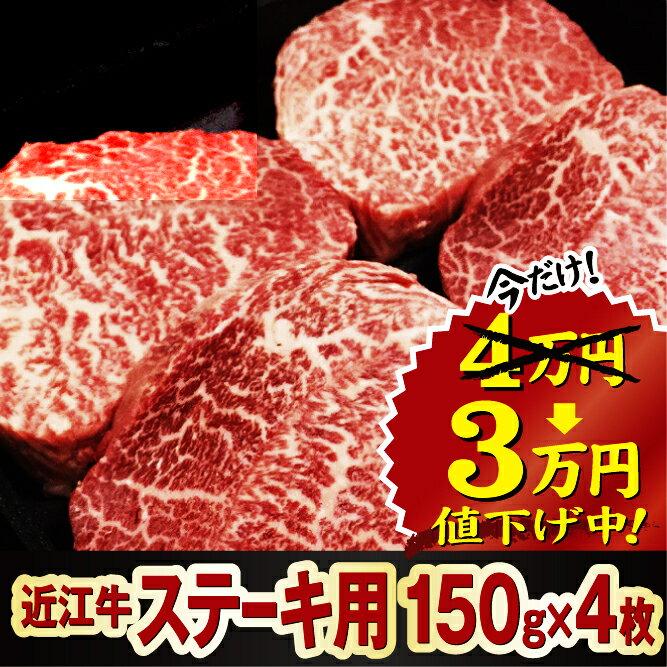 【ふるさと納税】近江牛 ステーキ用(モモ150g×4) AB25_a
